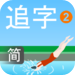 Catch Me If You Can! – Level2 Swim (Simplified)